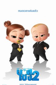 The Boss Baby Family Business (2021) เดอะ บอส เบบี้ 2