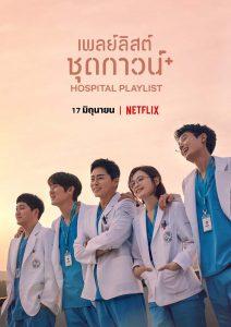 Hospital Playlist 2 (2021) เพลย์ลิสต์ชุดกาวน์