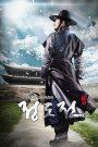 Jeong Do Jeon (2014) ชองโดจอน ยอดขุนนางปฐมกษัตริย์