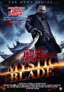Mystic Blade (2014) นักฆ่าแค้นข้ามโลก