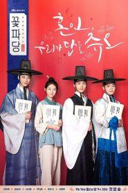 Flower Crew Joseon Marriage Agency (2019) พ่อสื่อรักฉบับโชซอน