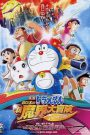 Doraemon The Movie 27 (2007) โดเรม่อนเดอะมูฟวี่ โนบิตะตะลุยแดนปีศาจ 7 ผู้วิเศษ