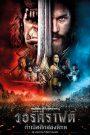 Warcraft The Beginning (2016) วอร์คราฟต์ กำเนิดศึกสองพิภพ