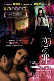 Guilty of Romance (2011) ความผิดแห่งความรัก