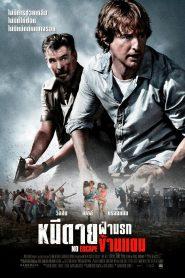 No Escape (2015) หนีตาย ฝ่านรกข้ามแดน