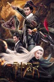 Sword of Shennong (2020)
