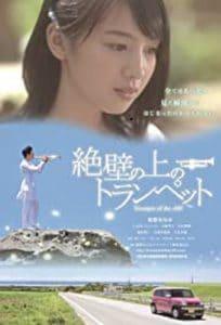 trumpet of the cliff (2016) ทรัมเป็ตแห่งหน้าผา