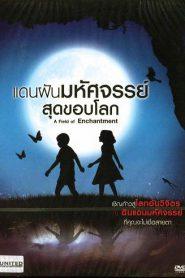 The Field of Enchantment (2011) แดนฝันมหัศจรรย์สุดขอบโลก