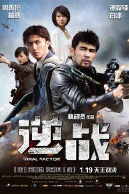 The Viral Factor (2012) เถื่อน เฉือนระห่ำ