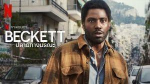 Beckett (2021) ปลายทางมรณะ