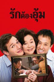Baby Steps (2015) รักต้องอุ้ม