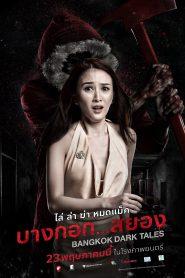 Bangkok Dark Tales (2019) บางกอกสยอง