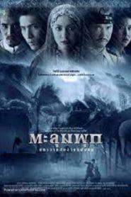 Taloompuk (2002) ตะลุมพุก มหาวาตภัยล้างแผ่นดิน