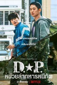 D.P. (2021) หน่วยล่าทหารหนีทัพ Ep.1-2 (ยังไม่จบ)