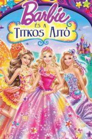 Barbie and the Secret Door (2014) บาร์บี้กับประตูพิศวง