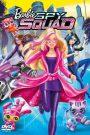 Barbie Spy Squad (2016) บาร์บี้ สายลับเจ้าเสน่ห์